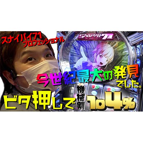 【スナイパイ71】2020年のアレ、君に決めた【sasukeのパチスロ卍奴#111】