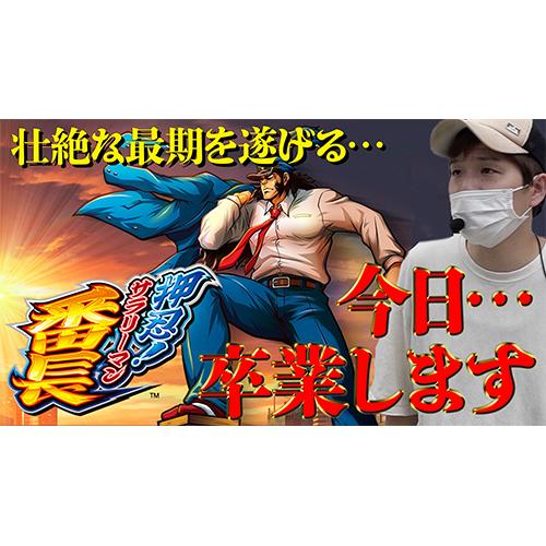【サラリーマン番長】せめて、番長らしく【sasukeのパチスロ卍奴#113】