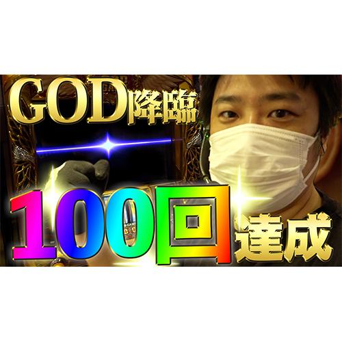 ㊗️【ガイモンの凱旋王】おかげさまで100回目のGODを達成しました【リベンジ#22】㊗️