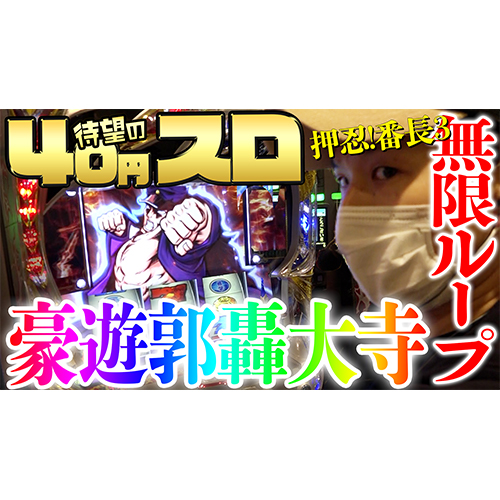 【押忍!番長3】豪遊郭轟大寺の奇跡【sasukeのパチスロ卍奴#115】後半