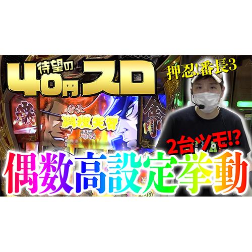 【押忍!番長3】挙動好調!!ダブルでツモって40スロ!?【sasukeのパチスロ卍奴#115】前半