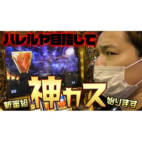 【GOD凱旋】神カス始めます【sasukeのパチスロ卍奴#114】