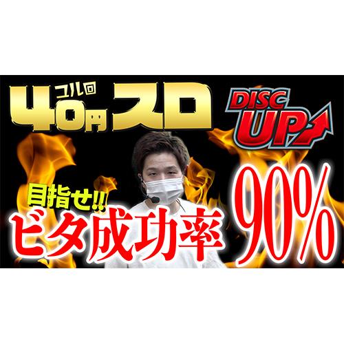 【ディスクアップ】40スロで206%やっちゃいます【sasukeのパチスロ卍奴#117】前半