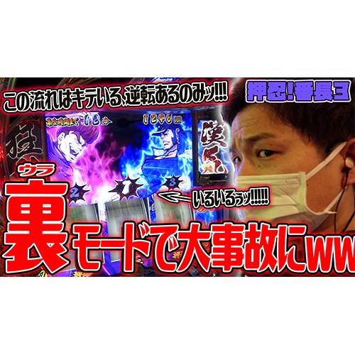 【押忍!番長3】裏モードでひっくり返ってしまった結果【sasukeのパチスロ卍奴#183】