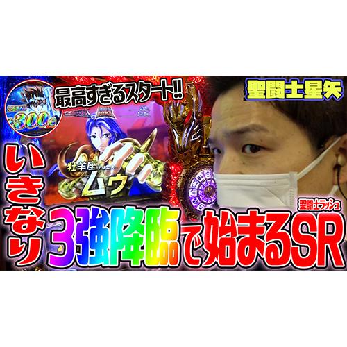 【聖闘士星矢】いきなり3強が降臨した結果【sasukeのパチスロ卍奴#184】