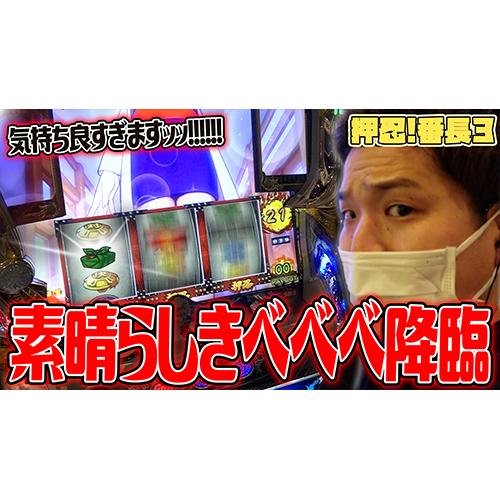 【押忍!番長3他】最強の出目でぶち上がった結果【sasukeのパチスロ卍奴#182】