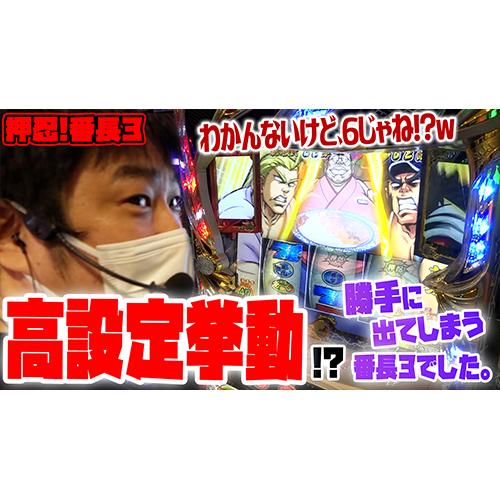 【押忍!番長3】絶好調ガイモンが高設定挙動を手にした結果【ガイメモミッション#10】