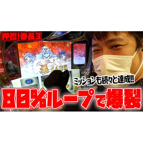 【押忍!番長3】50日達成!!【ガイメモミッション#8】