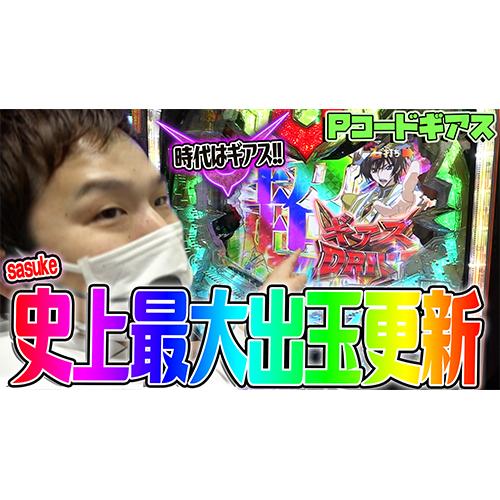 【Pコードギアス】やっと世界とガチで戦える記録が出ました【sasukeのパチスロ卍奴#180】