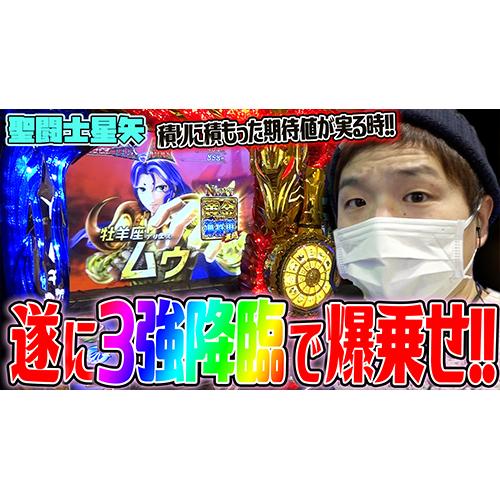 【聖闘士星矢】リセット期待値マン遂に報われる!?【sasukeのパチスロ卍奴#176】