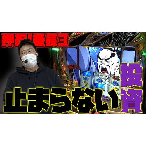 【押忍!番長3】2万ゲーム達成!!【ガイメモミッション#5】