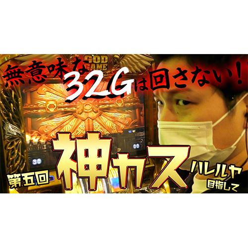 【GOD凱旋】賢く立ち回りたい神カス【sasukeのパチスロ卍奴#136】