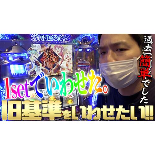 【旧基準をいわせたい!!】戦コレ2が簡単すぎた結果【sasukeのパチスロ卍奴#134】