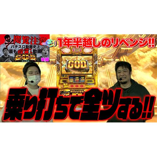 【GOD凱旋】最後の30万リベンジ!!【乗り打ち全ツ】