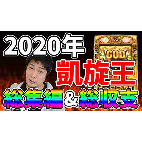 【ガイモンの凱旋王】2020年総集編&収支発表!!