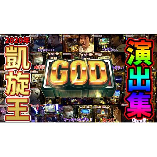 【GOD演出集】2020年の凱旋王で引いた全てのGOD演出をお届け!!【ガイモンの凱旋王】