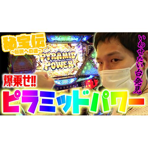 【秘宝伝~伝説への道~】ひほカスやっちゃう??【sasukeのパチスロ卍奴#147】【聖闘士星矢海皇覚醒】