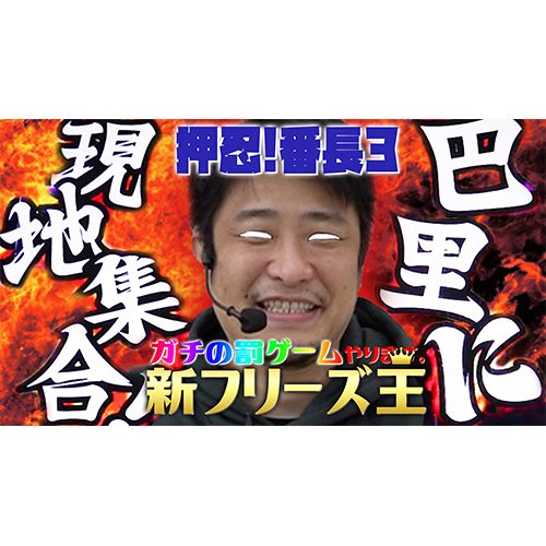 【押忍!番長3】65536狙い!!強気で勝負します!【新フリーズ王#2】
