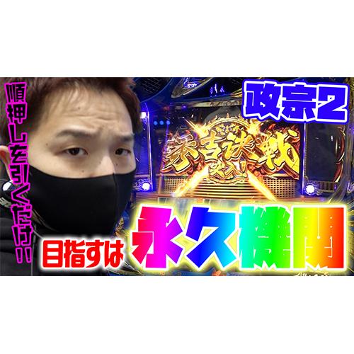 【政宗2】設定判別を楽しみながら大量上乗せを狙った結果【sasukeのパチスロ卍奴#148】