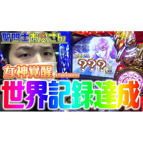 【聖闘士星矢海皇覚醒】女神覚醒でマジで世界記録が出ちゃった【sasukeのパチスロ卍奴#146】