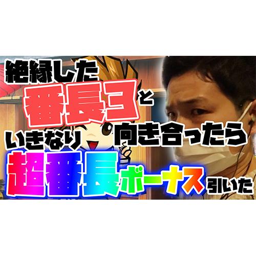 【押忍!番長3】時代は番長3【sasukeのパチスロ卍奴#142】