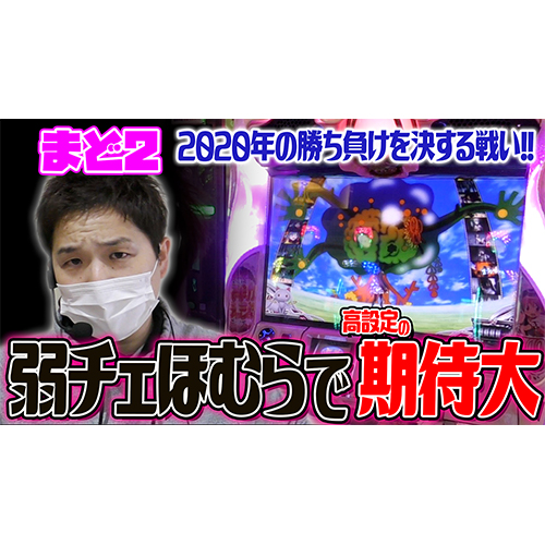 【まどカス】開始早々に弱チェほむらした結果【sasukeのパチスロ卍奴#152】【番長3】