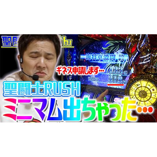 【聖闘士星矢】ギネス出ちゃった【sasukeのパチスロ卍奴#150】