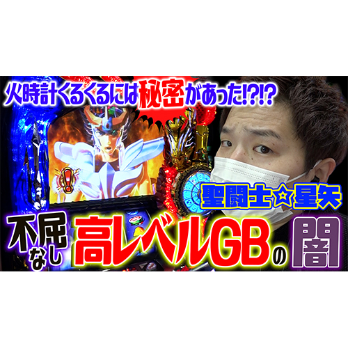 【聖闘士星矢】朝星矢とりまディスクにクソ大工【sasukeのパチスロ卍奴#158】