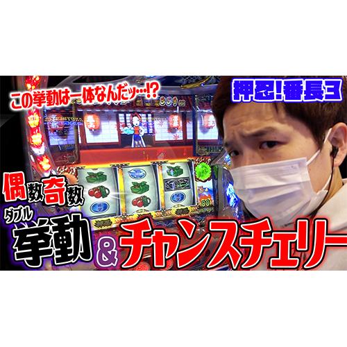 【押忍!番長3】チャンスチェリーは罠ですか??【sasukeのパチスロ卍奴#159】