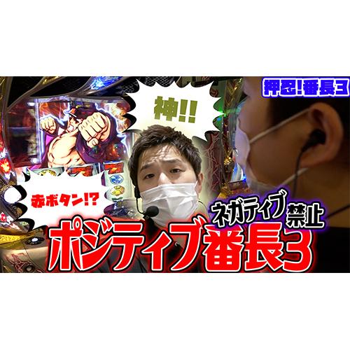【押忍!番長3】ポジティブに番長3と戦った結果【sasukeのパチスロ卍奴#157】