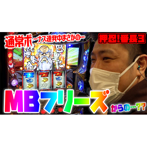 【押忍!番長3】NO.100 ロングフリーズ ★★★★★【ガイメモミッション#2】