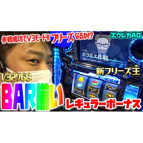 【エウレカAO】ポラリス作戦始動!!【新フリーズ王#12】
