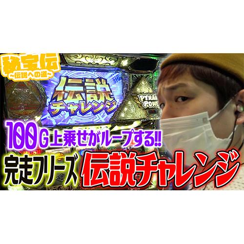【秘宝伝~伝説への道~】この台、間違いありません【sasukeのパチスロ卍奴#166】【星矢まど2】