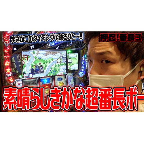 【押忍!番長3】ぬるりと大逆転です【sasukeのパチスロ卍奴#175】