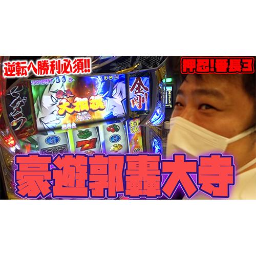【押忍!番長3】3万ゲーム達成!!【ガイメモミッション#7】