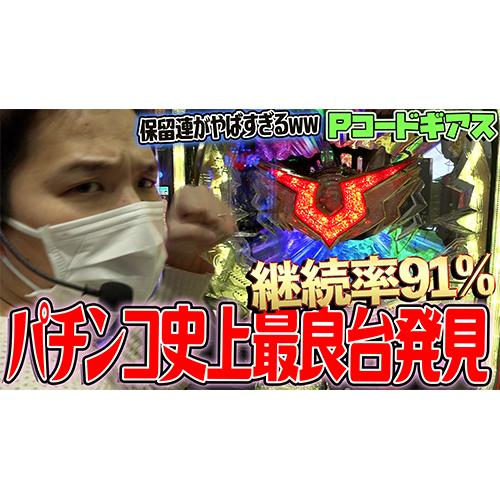 【Pコードギアス】sasuke史上最高に面白い台を発見した結果【sasukeのパチスロ卍奴#172】