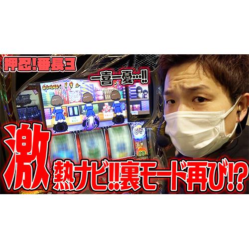 【押忍!番長3】裏モードリベンジ!!【sasukeのパチスロ卍奴#189】