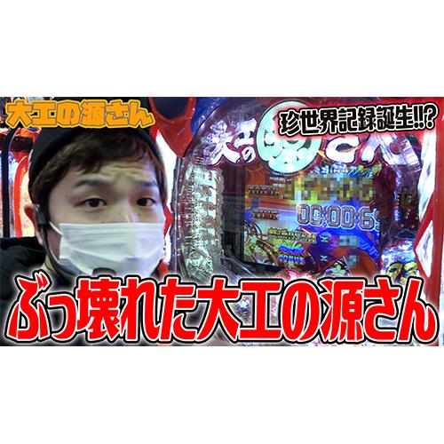 【大工の源さん】最速最大記録爆誕!!!【sasukeのパチスロ卍奴#197】