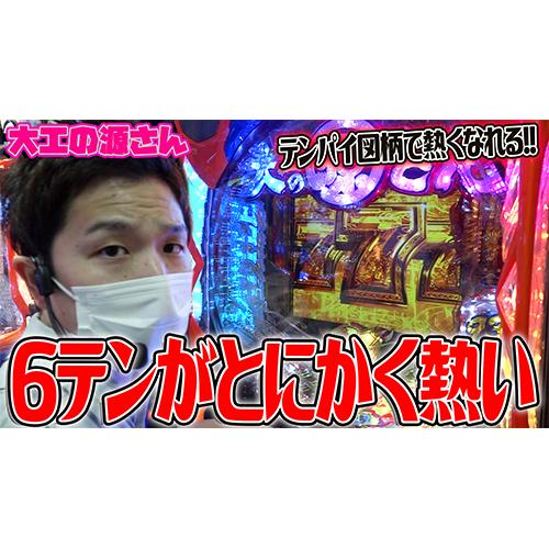 【大工の源さん】テンパイ図柄が熱い【sasukeのパチスロ卍奴#200】