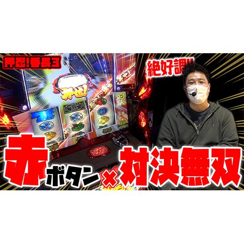 【押忍!番長3】対決に勝ちまくる漢【ガイメモミッション#17】