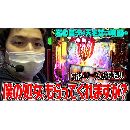 【花の慶次~天を穿つ戦槍~】新企画!?知識ゼロで初見を攻めます!!【sasukeのパチスロ卍奴#215】