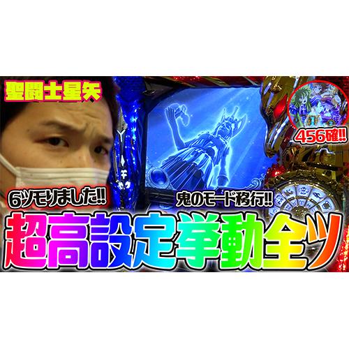 【聖闘士星矢】最高の挙動vs最低のヒキ【sasukeのパチスロ卍奴#216】