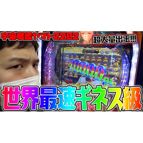 【宇宙戦艦ヤマト2202】大爆連!!世界記録誕生【sasukeのパチスロ卍奴#207】