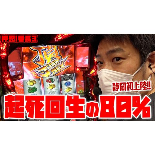 【押忍!番長3】一撃必殺!!80%ループストック【ガイメモミッション#22】