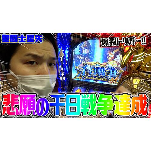 【聖闘士星矢】遂に千日戦争で大量上乗せした結果【sasukeのパチスロ卍奴#212】