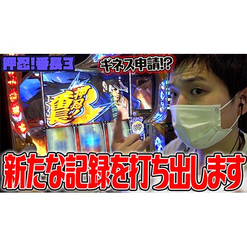 【押忍!番長3】新たな記録を達成!!【sasukeのパチスロ卍奴#208】