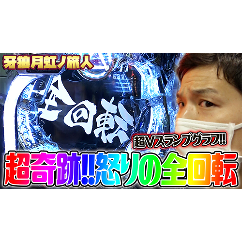 【牙狼月虹ノ旅人】sasukeが初めての牙狼で死闘を繰り広げた結果【sasukeのパチスロ卍奴#219】