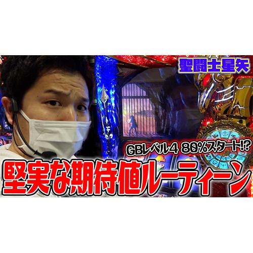 【聖闘士星矢】堅実な立ち回りで期待値を追った結果【sasukeのパチスロ卍奴#225】