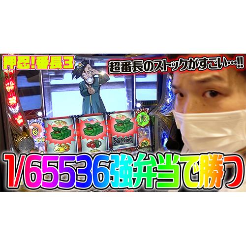【押忍!番長3】久々に強弁当キメた結果【sasukeのパチスロ卍奴#220】