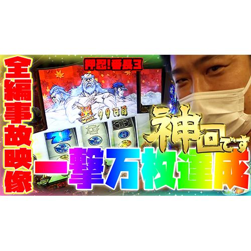 【押忍!番長3】超絶神回!!大事故連発で夢の万枚達成!!【ガイメモミッション#23】